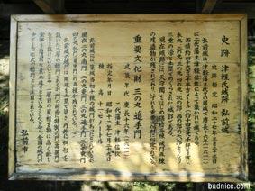 弘前城の説明
