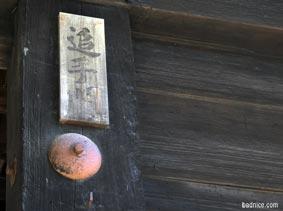 弘前城の追手門