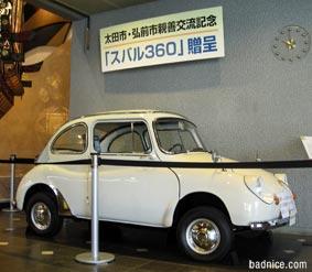 弘前観光館の360