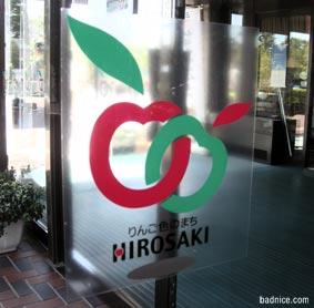 弘前市役所のりんご