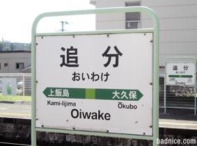 秋田の追分駅