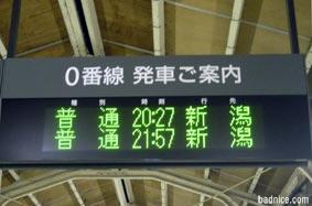新発田駅の掲示板