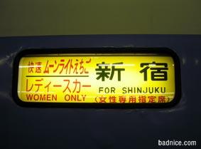 ムーンライト女性専用車
