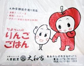 りんご弁当パッケージ