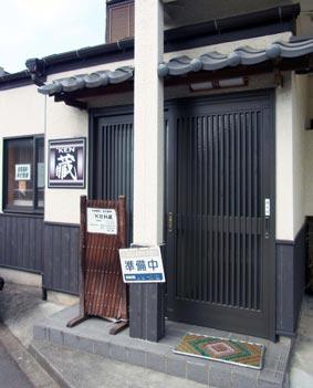 4/11KEN蔵入り口