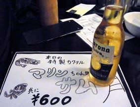 4/11のビール