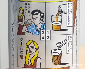 アイスビール裏