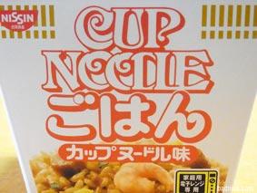 カップご飯ロゴ