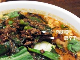 担々麺肉味噌アップ