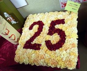 25周年のお花