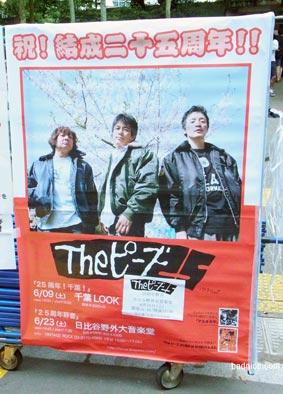 屋音前のポスター