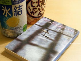 仙台ホテルで本と酎ハイ