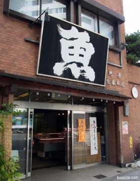 魚佐藤本店