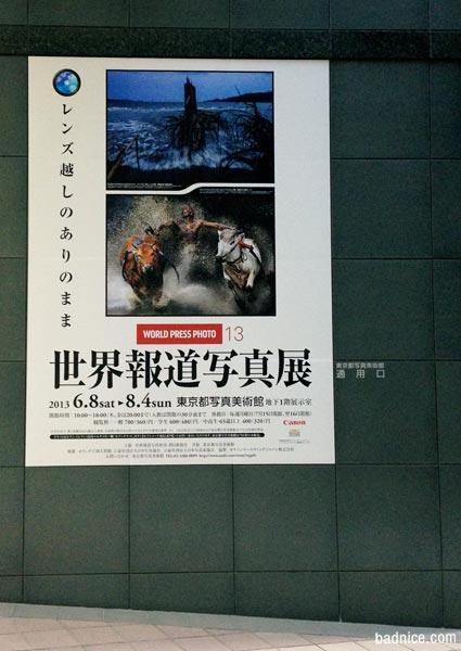 2013年報道写真展