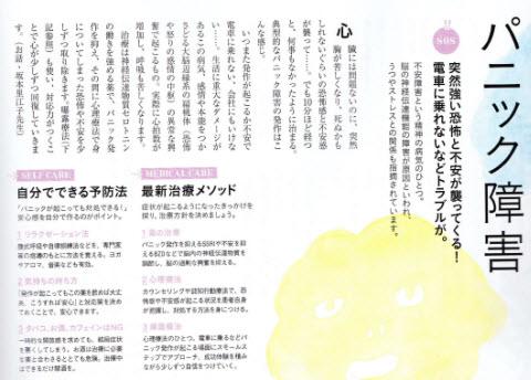 Hanakoのページ