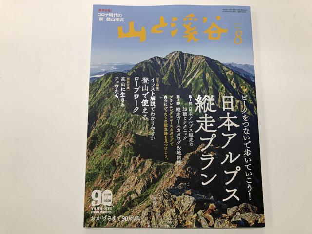 山と溪谷2020年8月号表紙