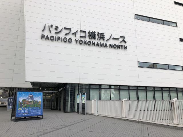 パシフィコ横浜ノース