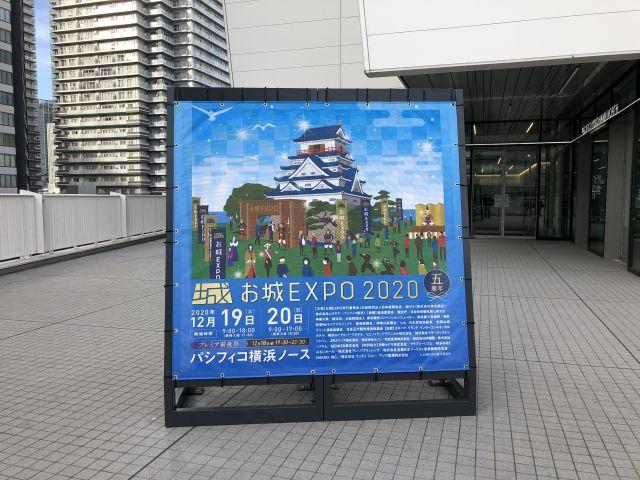 お城EXPO 2020