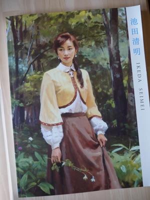 竹喬美術館池田清明展 図録
