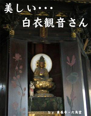 福岡 東長寺 六角堂 白衣観音