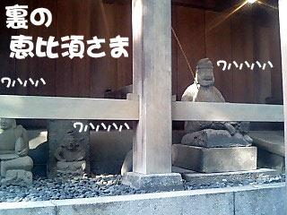 十日恵比寿神社 裏恵比寿