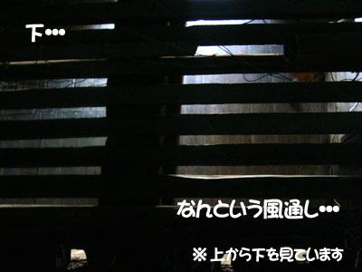 宮地嶽神社 合掌造り 民家 二階