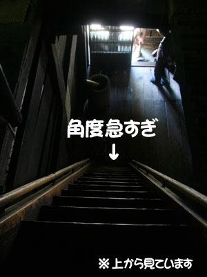 宮地嶽神社 合掌造り 民家 階段