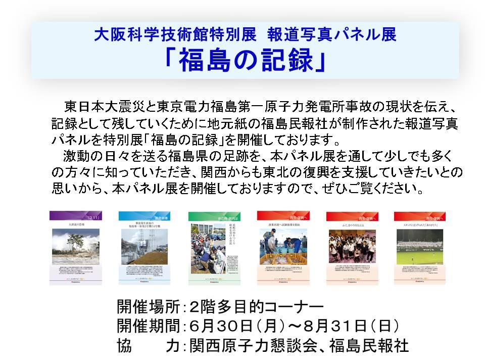 特別展「福島の記録」開催趣旨展示、モニター用.jpg