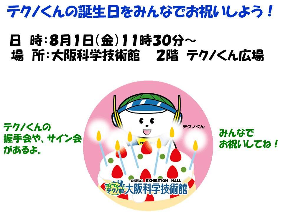 テクノくんお誕生日会.jpg