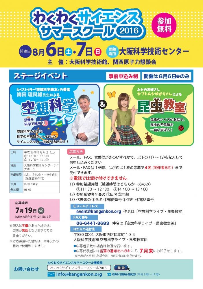science_summer_school_2016_1.jpg