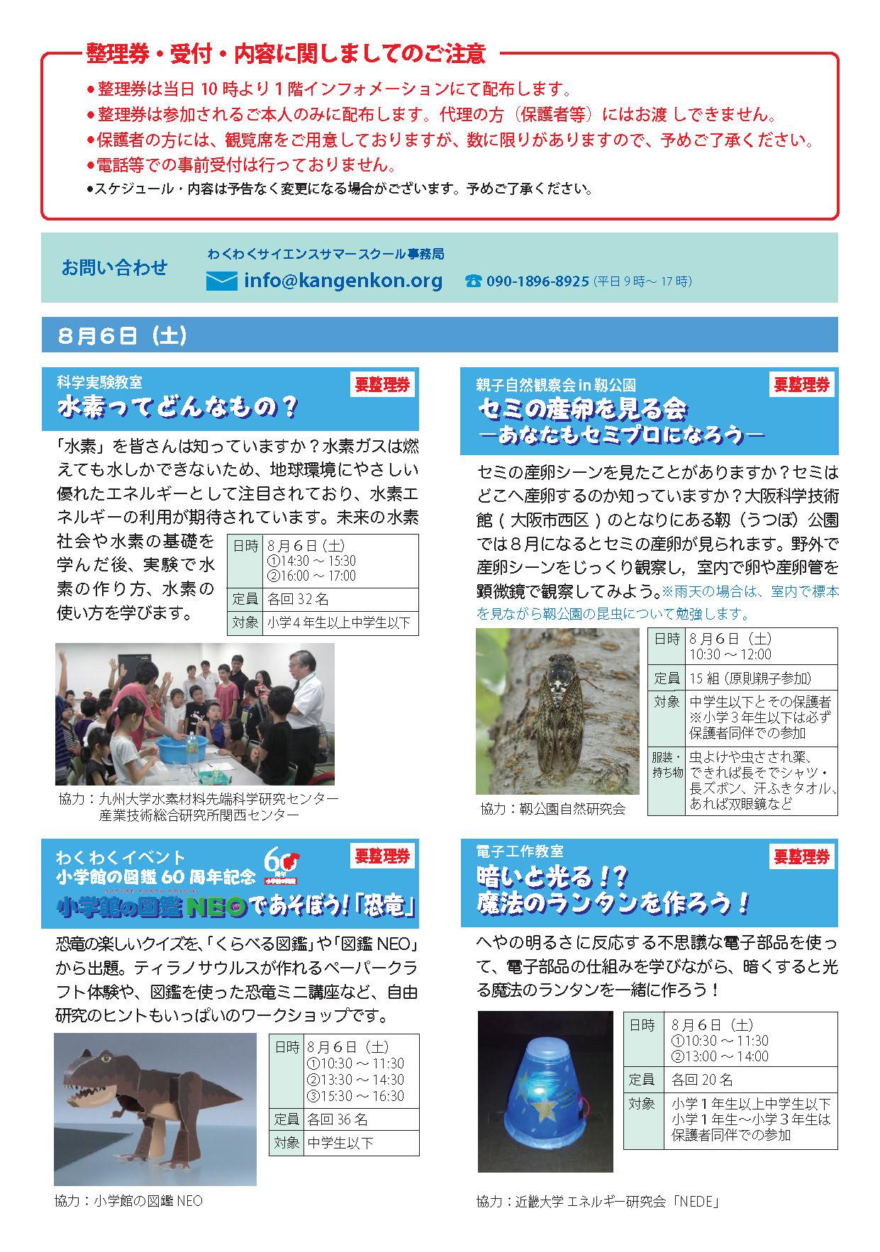science_summer_school_2016_2.jpg
