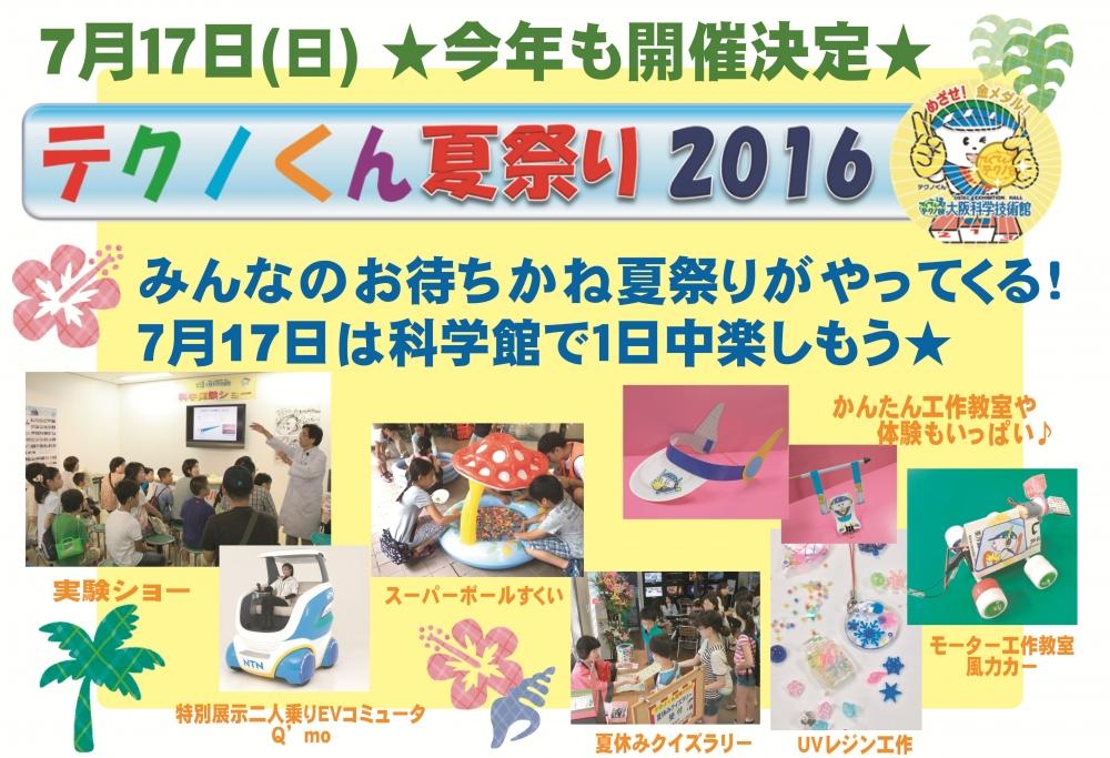 夏祭り開催決定web用.jpg