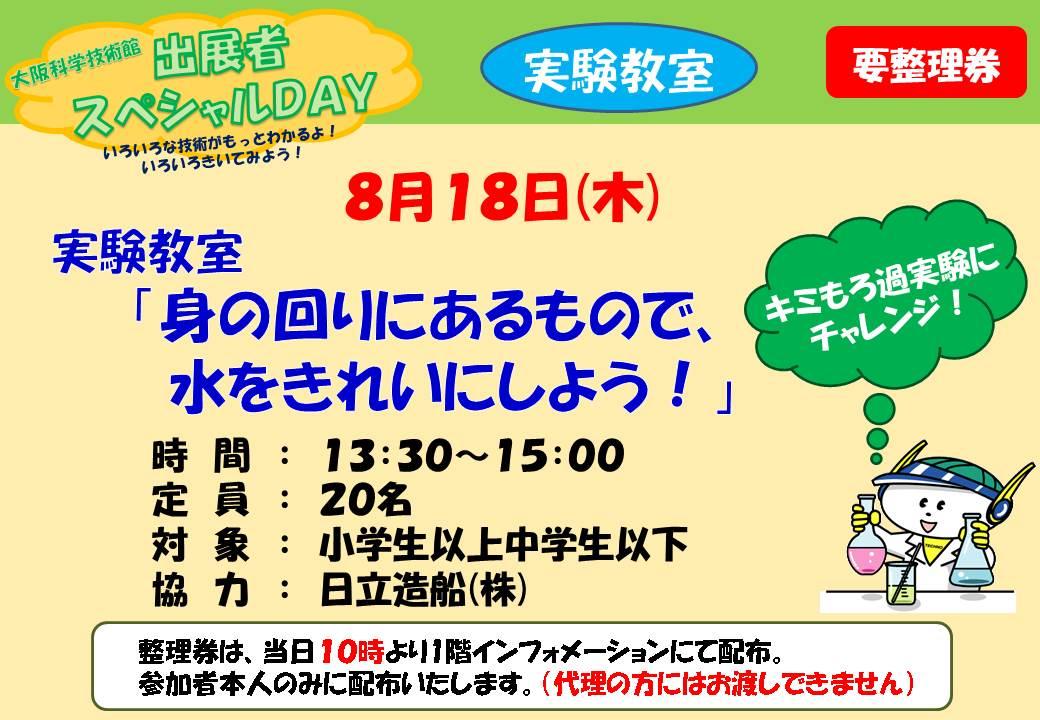 http://www.ostec.or.jp/pop/kaninfo/2016summer/2016summer_0818.pdf