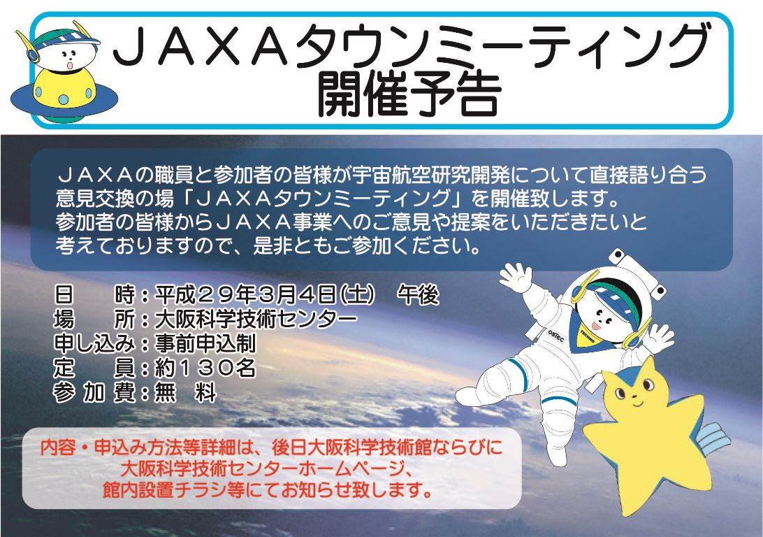 http://www.ostec.or.jp/pop/kaninfo/jaxa_town_meeting2017.pdf