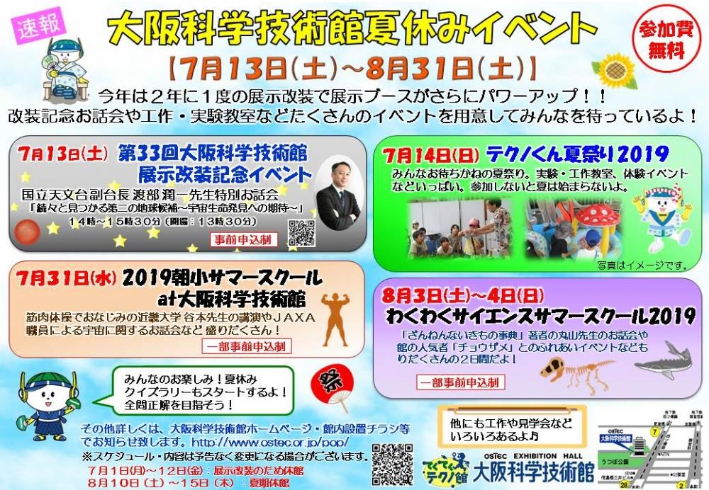 夏休み イベント 2019