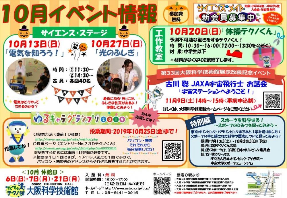 10月イベント情報(2019.9.27).jpg