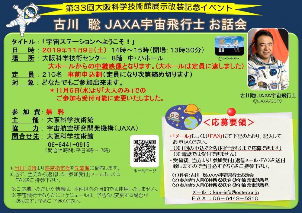 宇宙飛行士お話会チラシ(応募要領修正)_19.11.06.jpg