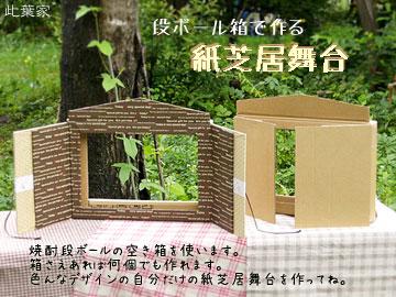 【段ボール箱で作る紙芝居舞台】冊子・通販開始!