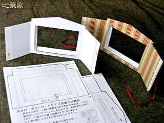 ポストカードサイズ紙芝居舞台の型紙