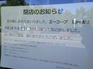 JA納内店・閉店のお知らせ
