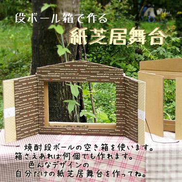 【段ボール箱で作る紙芝居舞台・テキスト】販売中