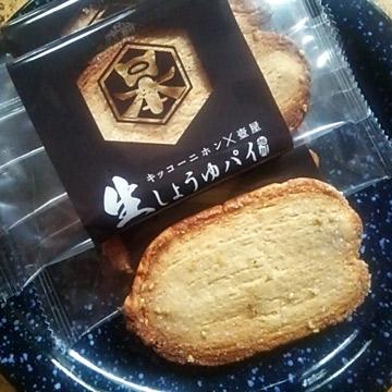 日本醤油工業株式会社・しょうゆパイ