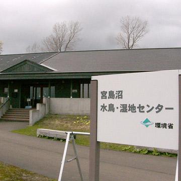 宮島沼・湿地センター