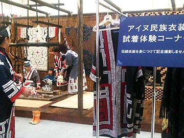 アイヌ・フェスティバル2019 in旭川