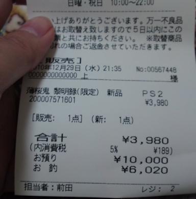 薄桜鬼 黎明録のレシート