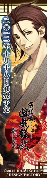 薄桜鬼 遊戯録弐 祭囃子と隊士達