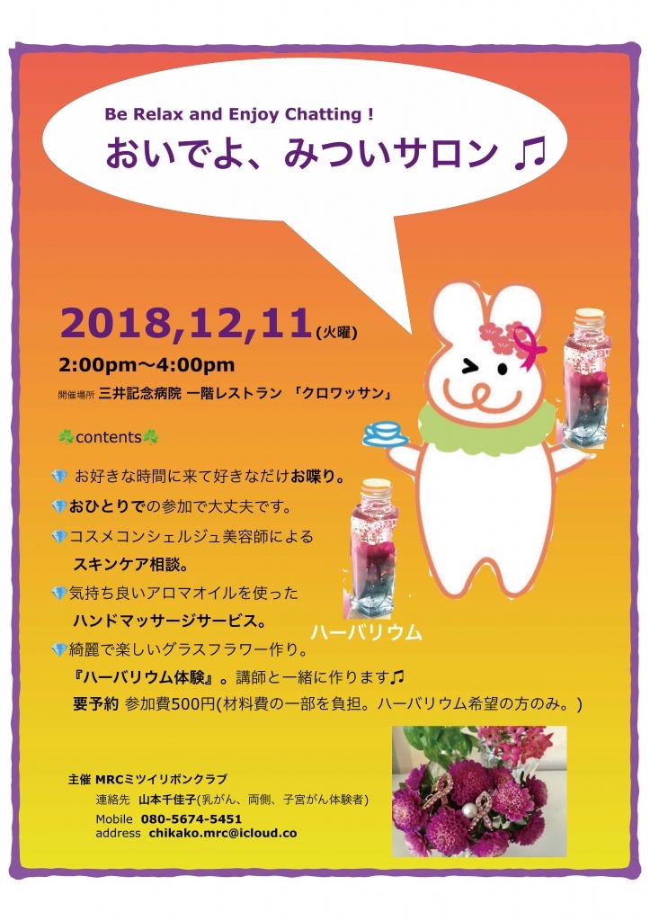 MRC三井リボンクラブ 乳がん
