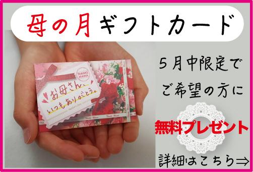 母の日カード無料