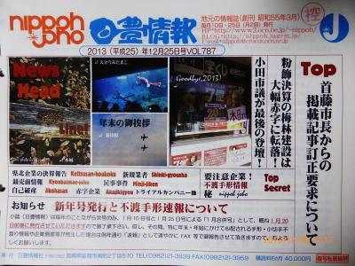 nippoh joho 2013年12月25日号VOL787「首藤市長からの掲載記事訂正要求について!」、「粉飾決算のU建設は大幅に転落!」、「小田市議が最後の登壇!」他