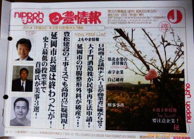 nippoh joho 2014年2月10日号VOL789「豊松建設の工事ミスでも高得点に疑問視!」、「延岡市長選は終わったが!」他